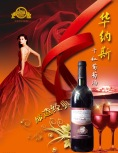 pub-vin-chine-rouge